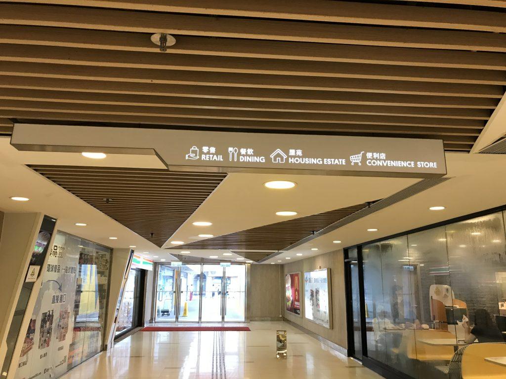 Tsui Lam Shopping Mall Alteration